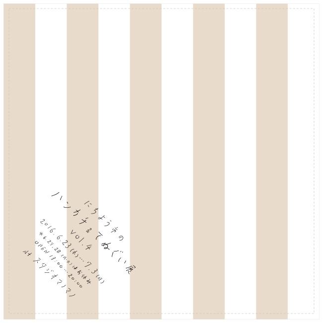 ハンカチ展_2016-01