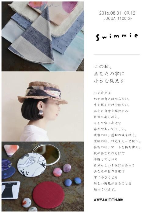 LUCUA_swimmie_OL